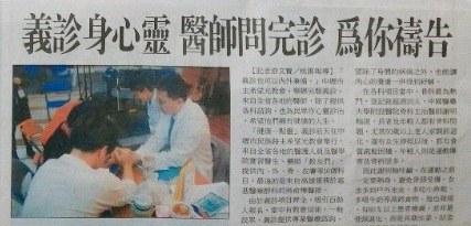 [摂理ニュース] 台湾摂理|心身を治療する医療奉仕 - 医師は診療後、患者のために祈ってあげる