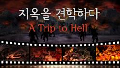 [摂理ニュース]YouTube地獄展_地獄を見学するが再生回数118万回突破