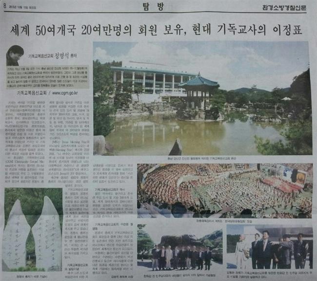 [摂理ニュース]摂理が現代キリスト教の道しるべとして取り上げられる(韓国の環境消防警察新聞)