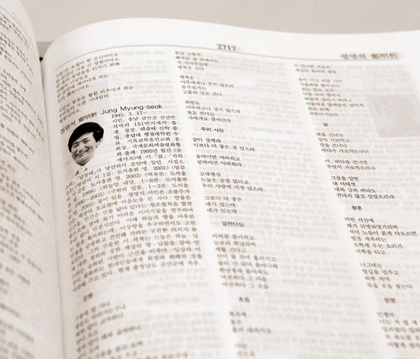 [摂理ニュース] 鄭明析詩人、韓国100年史詩人に公式登載される