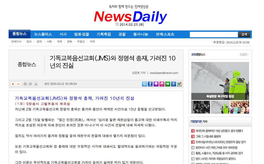 [摂理ニュース] キリスト教福音宣教会(JMS)とチョンミョンソク総裁 隠された10年の真実(NewsDailyの記事より)